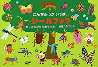 Liebam Sticker Book: Lots Of Bugs - , Travel Sized Sticker Book With 100+ Reusable Stickers. Bonus Coloring Pages!!!