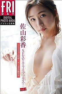 佐山彩香「113カット収録!オール未公開完全版SEXYクライマックス!vol.3」