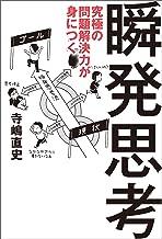 表紙: 究極の問題解決力が身につく瞬発思考 | 寺嶋直史