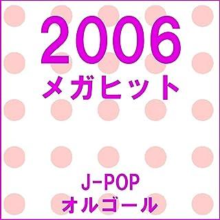 タイヨウのうた Originally Performed By Kaoru Amane/沢尻エリカ (オルゴール)