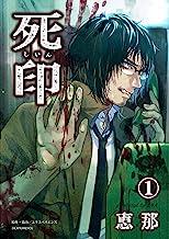 表紙: 死印 1話 (画期的コミックス) | エクスペリエンス