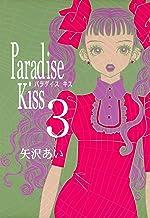 表紙: Paradise Kiss (3) (FEEL COMICS) | 矢沢あい