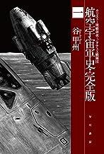表紙: 航空宇宙軍史・完全版一 カリスト―開戦前夜―/タナトス戦闘団 (ハヤカワ文庫JA) | 谷 甲州