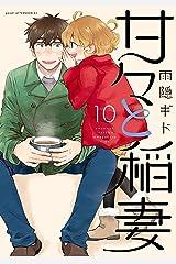 甘々と稲妻(10) (アフタヌーンコミックス) Kindle版