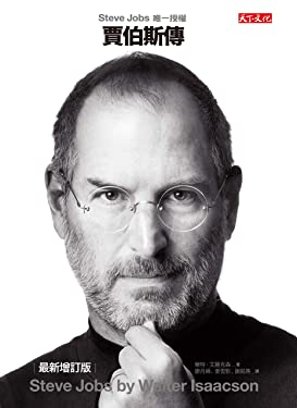 賈伯斯傳: (Steve Jobs唯一授權 最新增訂版) Steve Jobs (Traditional Chinese Edition)