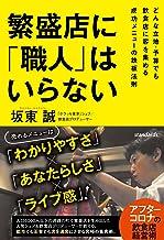 表紙: 繁盛店に「職人」はいらない | 坂東 誠