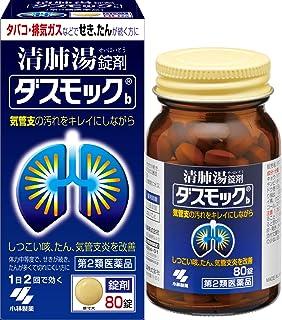 【第2類医薬品】ダスモックb 80錠