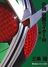 表紙: 小説 仮面ライダーW ~Zを継ぐ者~ (講談社キャラクター文庫) | 三条陸