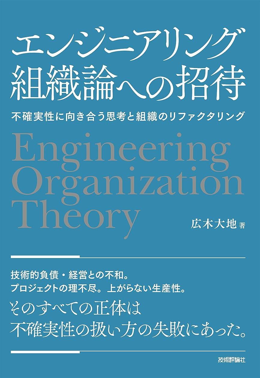 ジャベスウィルソンビタミン手術エンジニアリング組織論への招待 ~不確実性に向き合う思考と組織のリファクタリング
