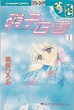 硝子白書 1 (講談社コミックスフレンド B)