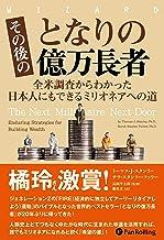 表紙: その後のとなりの億万長者 ──全米調査からわかった日本人にもできるミリオネアへの道   トーマス・J・スタンリー