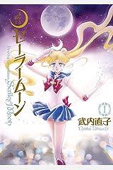 美少女戦士セーラームーン 完全版(1) (なかよしコミックス) Kindle版