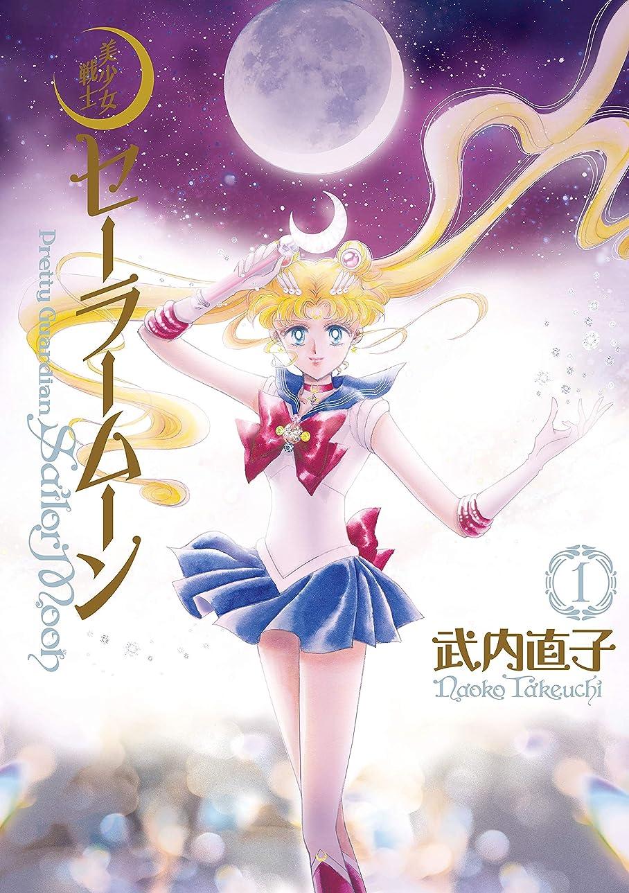爪インサートアナウンサー美少女戦士セーラームーン 完全版(1) (なかよしコミックス)