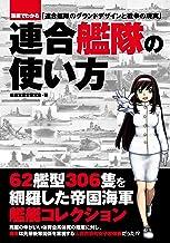 表紙: 連合艦隊の使い方 (漫画でわかる) | 横須賀歴史研究室