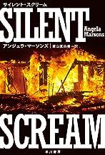 表紙: サイレント・スクリーム (ハヤカワ・ミステリ文庫) | アンジェラ マーソンズ