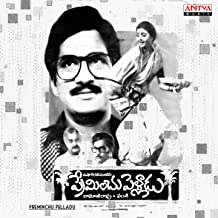 preminchu mp3 songs