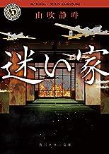 表紙: 迷い家 (角川ホラー文庫) | 山吹 静吽