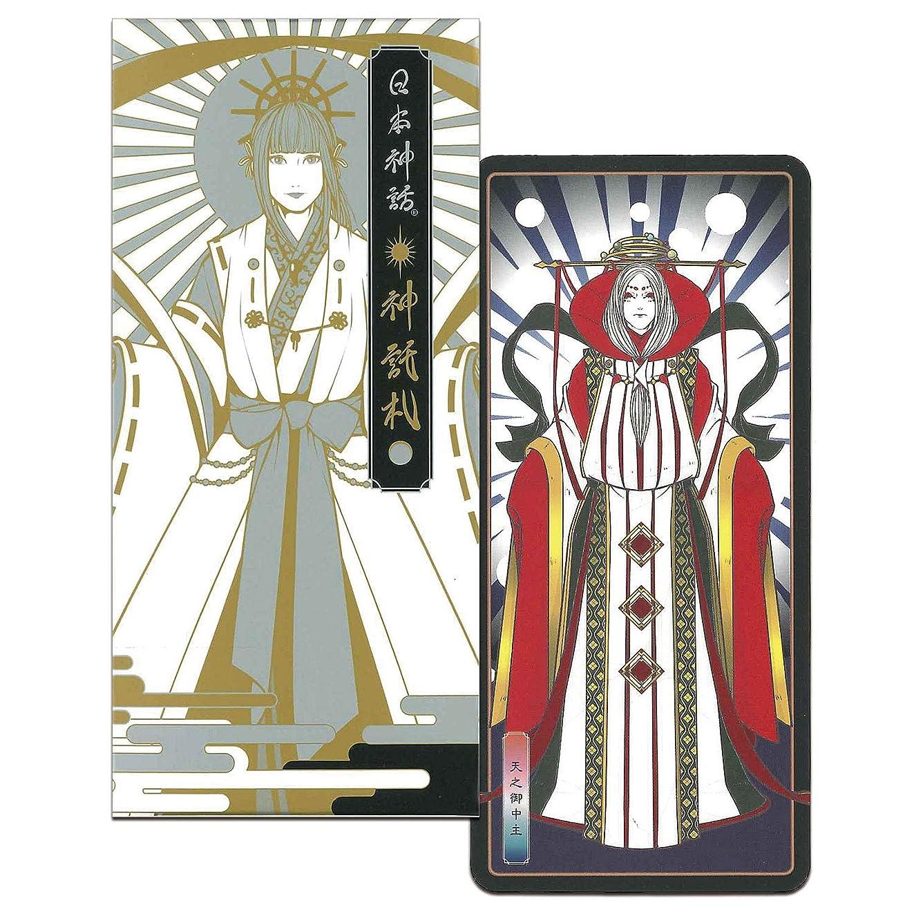 衝動免除ダイアクリティカル日本神話 神託札(オラクルカード)