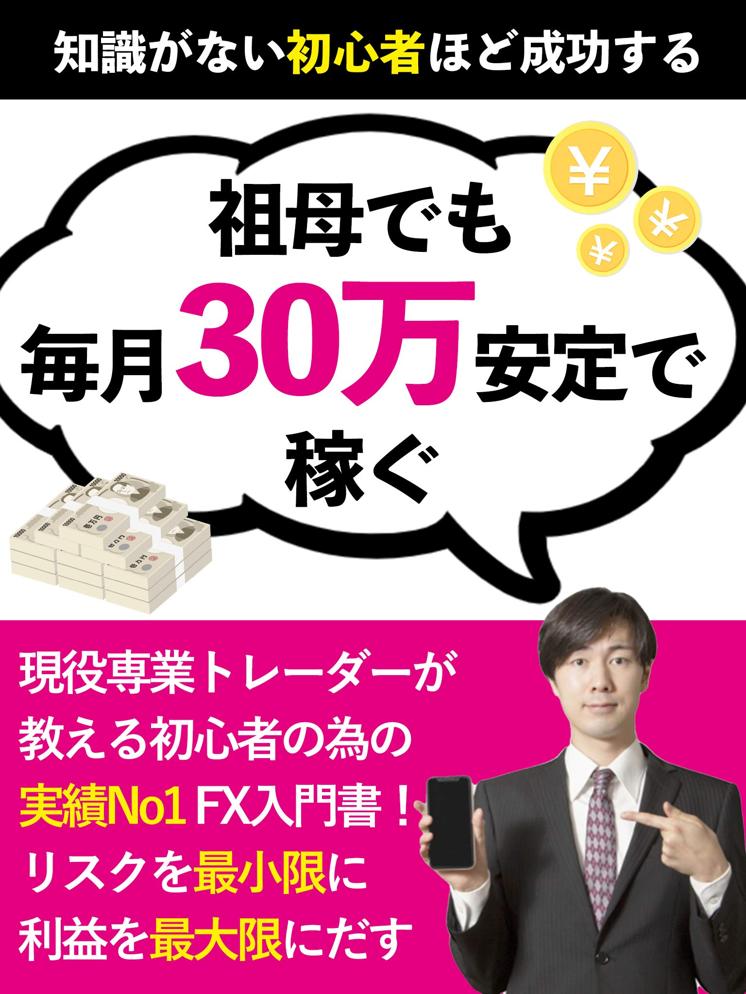 Even my grandmother earns 300000 stable every month: FX Beginner Introduction Side business (Japanese Edition)
