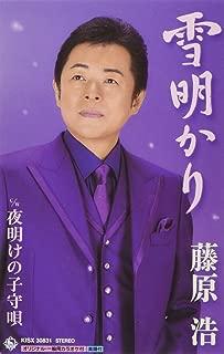 Yuki Akari/Yoake No Komori Uta