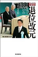 表紙: 秘録 退位改元 官邸VS.宮内庁の攻防1000日   朝日新聞取材班