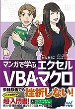 表紙: マンガで学ぶエクセル VBA・マクロ   きたみ あきこ(著者・監修)