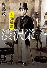 表紙: 渋沢栄一 上 算盤篇 (文春文庫) | 鹿島 茂