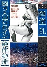 表紙: 闘う人妻ヒロイン【絶体絶命】 (フランス書院文庫X) | 御堂 乱