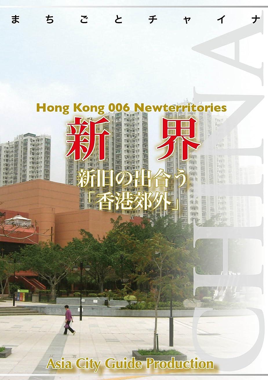心理的アサート良性香港006新界 ~新旧の出合う「香港郊外」 まちごとチャイナ