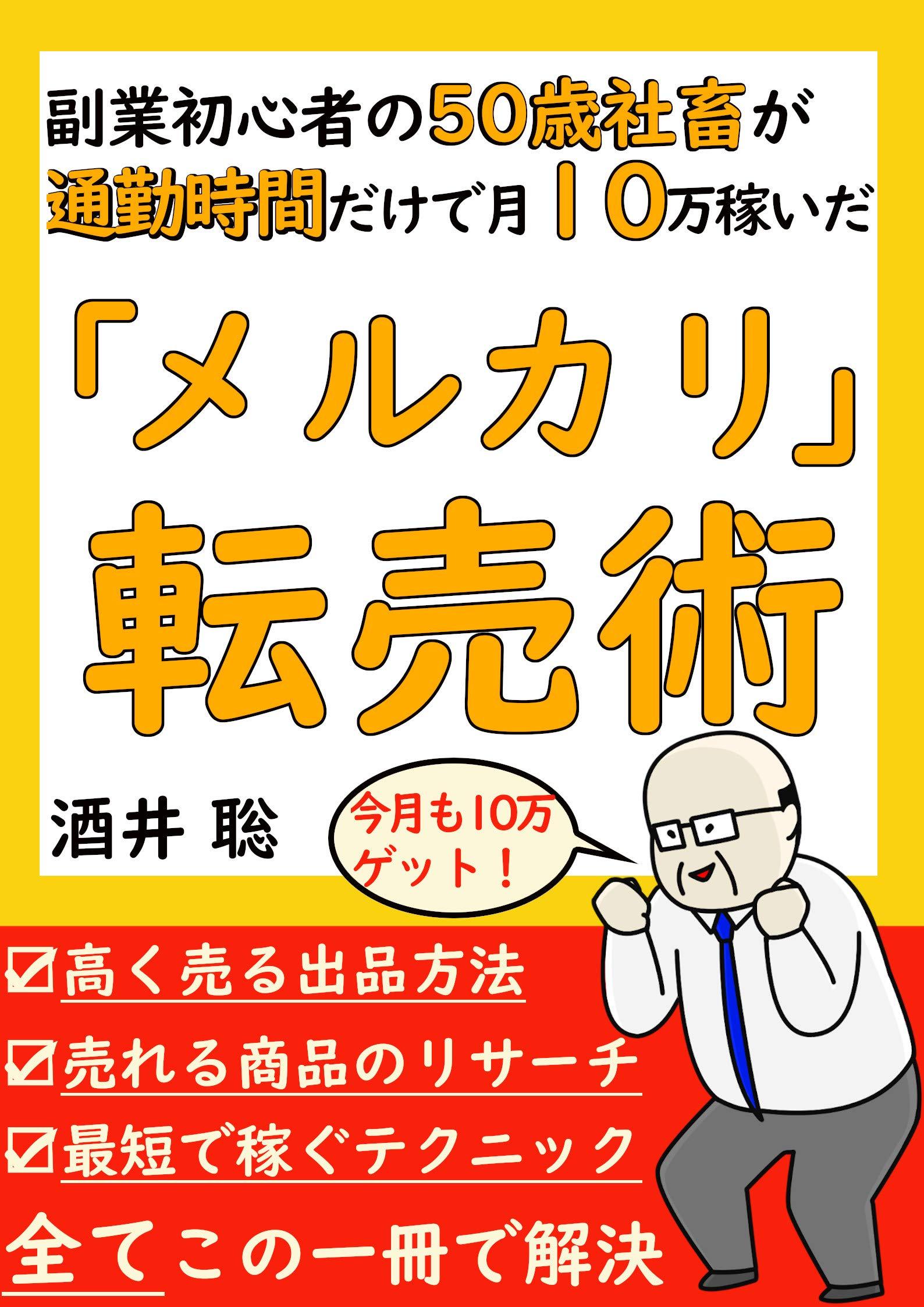 hukugyoushoshinnshanogojyussaishatikugatuukinjikanndakedetukijyuumannennkaseidamerukaritennbaijyutuhukugyoutennbaia shoshinnsha (Japanese Edition)