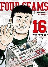 表紙: フォーシーム(16) (ビッグコミックス) | さだやす圭