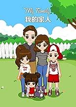My Family : 我的家人