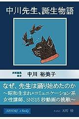 中川先生、誕生物語: ~なぜ、先生は踊り始めたのか。昭和生まれ+コミュニケーション系女性講師、SNS15秒動画の挑戦~ ~ (SONORI e-books) Kindle版