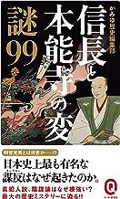 表紙: 信長と本能寺の変 謎99 謎99 (イースト新書Q)   かみゆ歴史編集部
