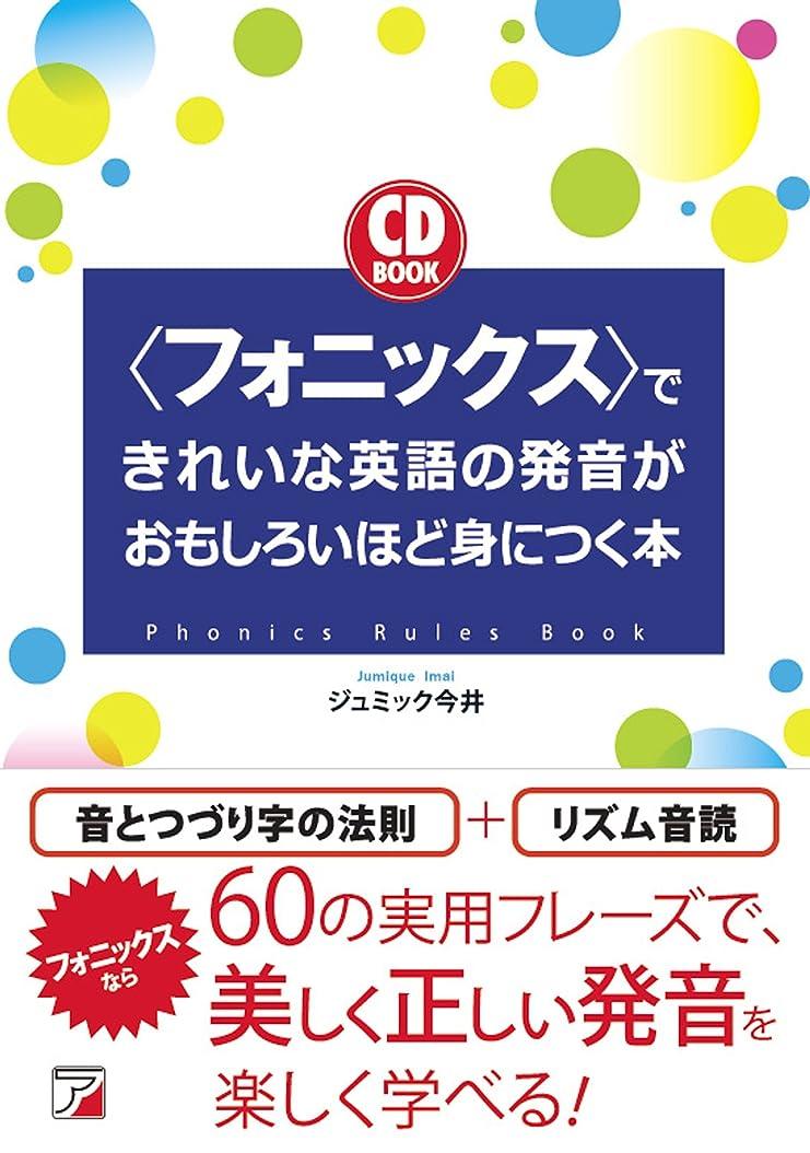 伝記忠実退却CD BOOK <フォニックス>できれいな英語の発音がおもしろいほど身につく本 (アスカカルチャー)