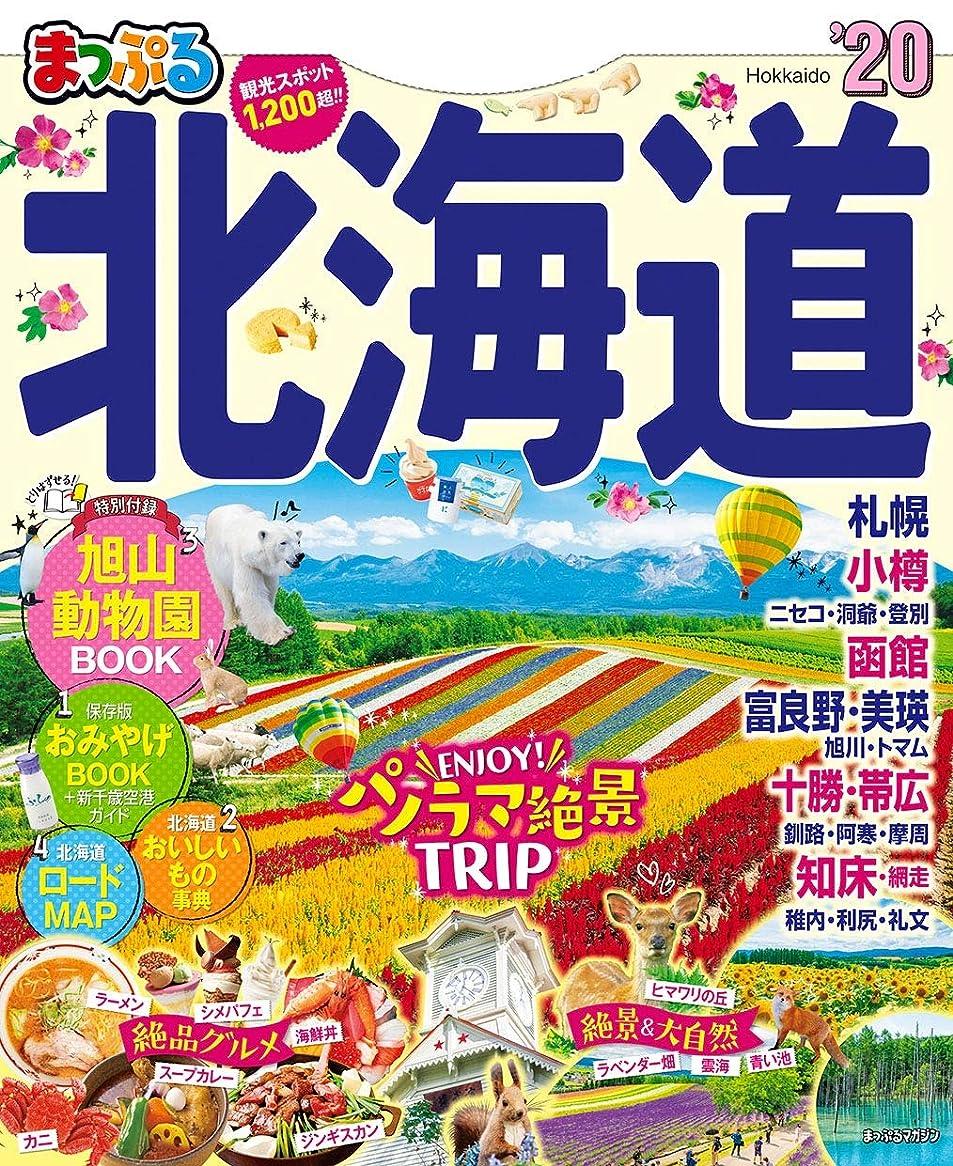 ショットモーテル地球まっぷる 北海道'20