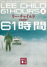 表紙: 61時間(上) (講談社文庫)   リー・チャイルド
