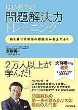 表紙: はじめての問題解決力トレーニング | 斎藤 顕一