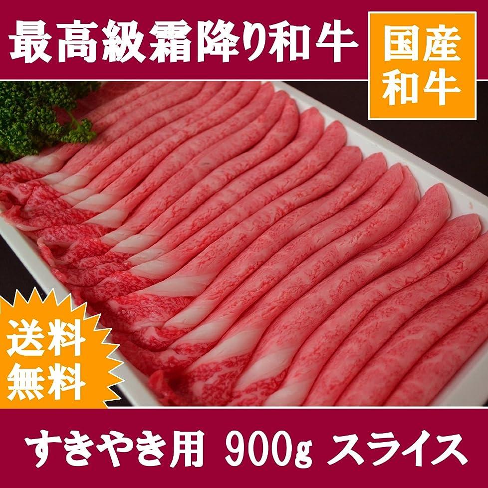 強大なみなさんパーセント【 最高級 霜降り 】和牛 すきやき 用 900g スライス セット 【 国産 黒毛和種 使用 すき焼き 牛肉】