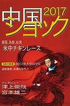 2017中国ショック 週刊エコノミストebooks