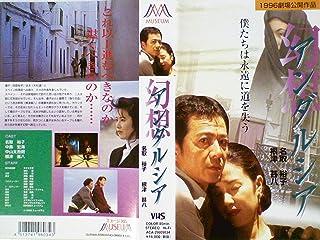 幻想アンダルシア[VHS]