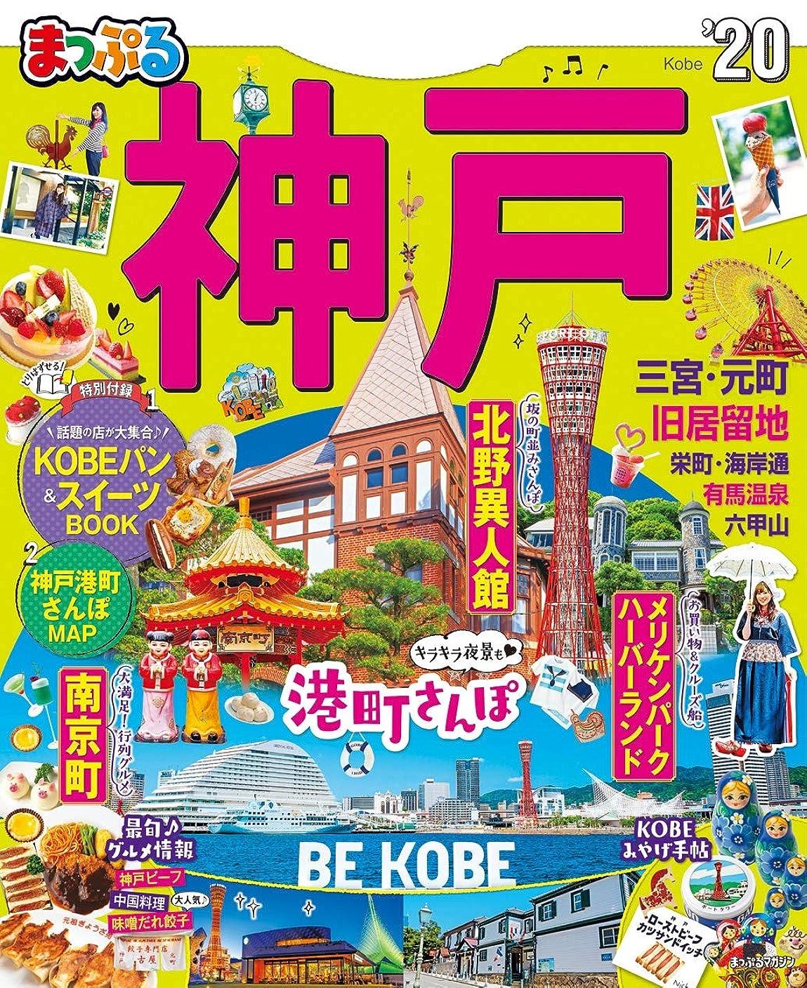 葡萄電極性能まっぷる 神戸'20