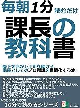 表紙: 毎朝1分読むだけ。課長の教科書。部下を活かし上司を助ける。課長としてのプロ意識を習慣化する本。 10分で読めるシリーズ | MBビジネス研究班