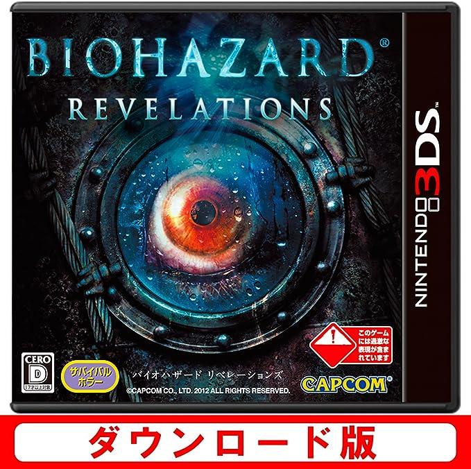 リベレーションズ 3ds バイオ 攻略 ハザード