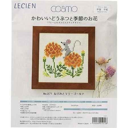 LECIEN (ルシアン) 刺しゅうキット かわいいどうぶつと季節のお花 フレーム付きクロスステッチキット ねずみとマリーゴールド