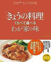 くらべて選べるわが家の味 別冊NHKきょうの料理