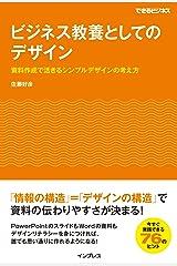 ビジネス教養としてのデザイン 資料作成で活きるシンプルデザインの考え方 できるビジネスシリーズ Kindle版