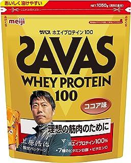 明治 ザバス ホエイプロテイン100 ココア味【50食分】 限定パッケージ 1,050g