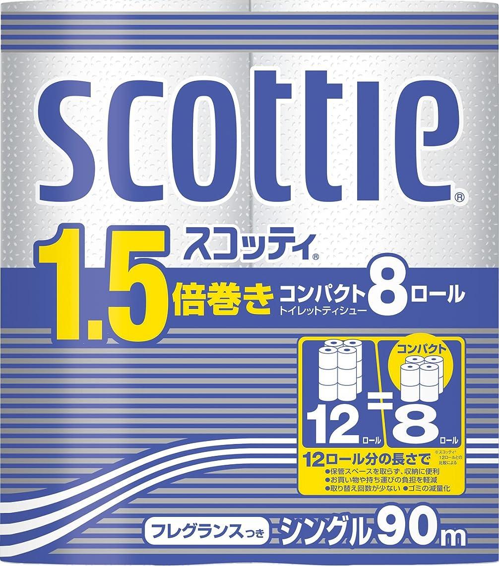 愛情深いアーティキュレーション鳴らすスコッティ 1.5倍巻き コンパクト トイレット8ロール 90mシングル