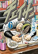 表紙: チェイサー(6) (ビッグコミックス) | コージィ城倉